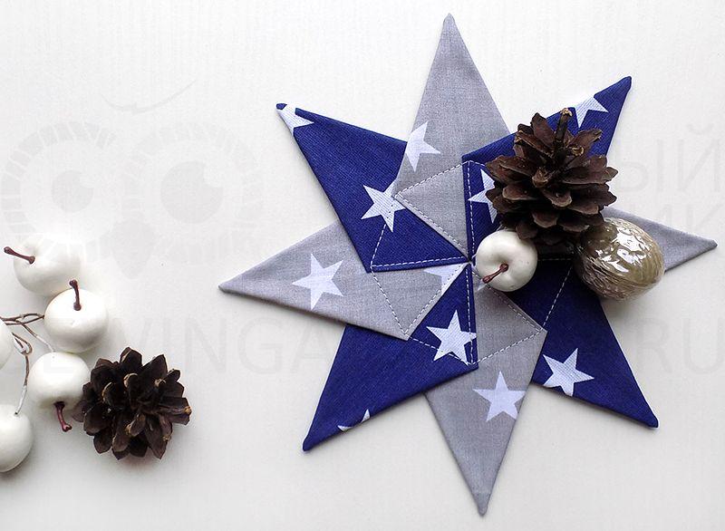 Звезда из двух тканей