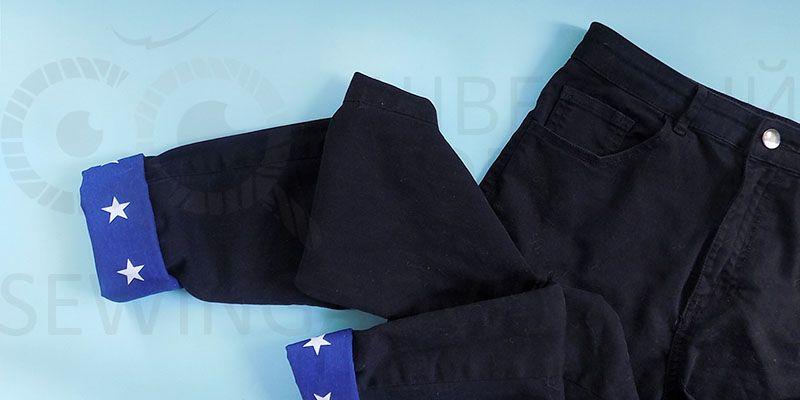Цветные манжеты на джинсах