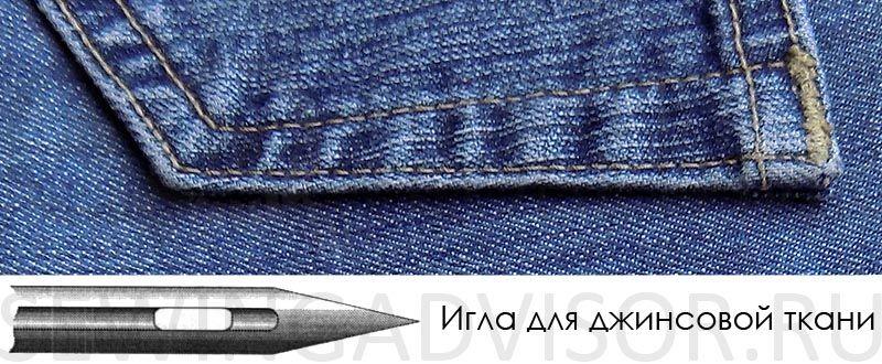 Иглы для джинсовой ткани