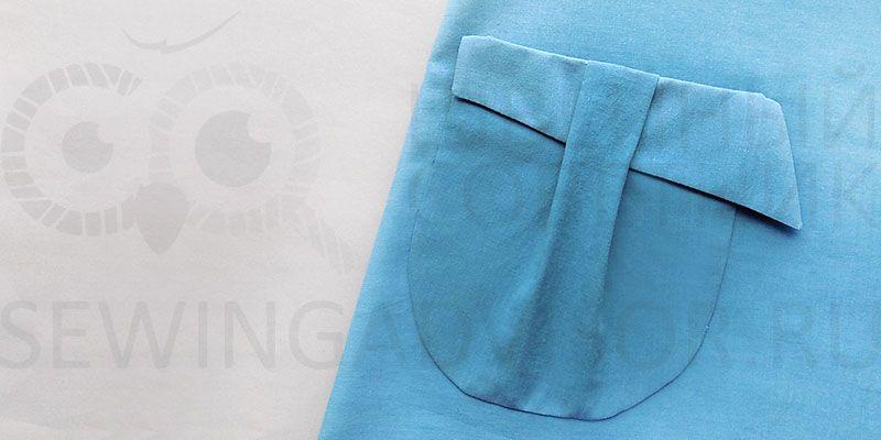 Накладной карман с мягкими складками
