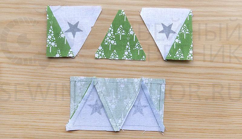Стачайте треугольники