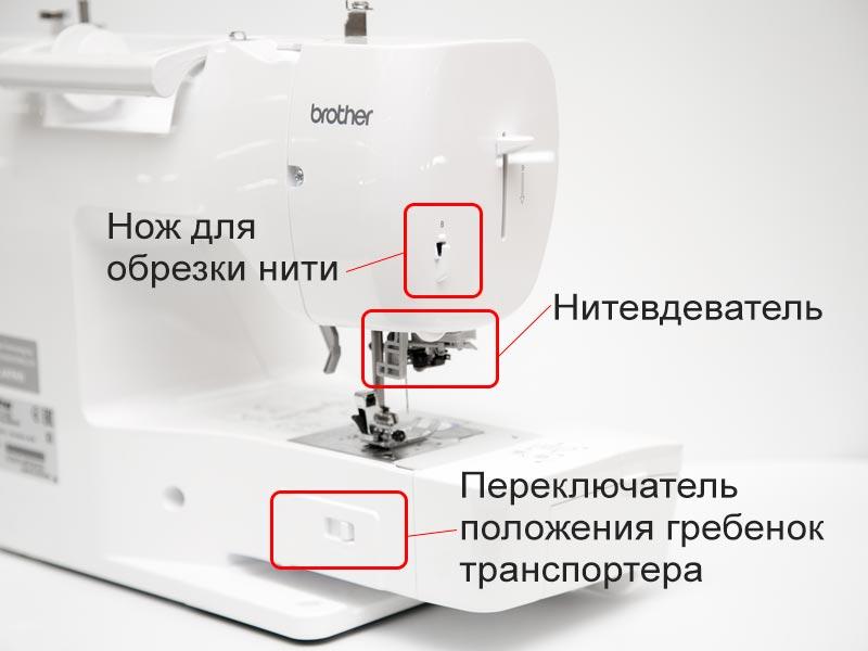 Обрезка верхней нити, нитевдеватель, переключатель транспортера Обрезка верхней нити, нитевдеватель, переключатель транспортера