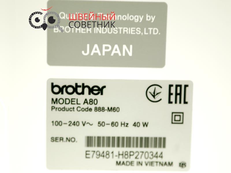 Мощность  Бразер А80