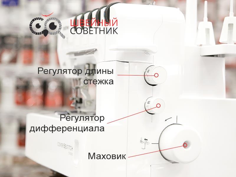 Регулировки Brother CV3550