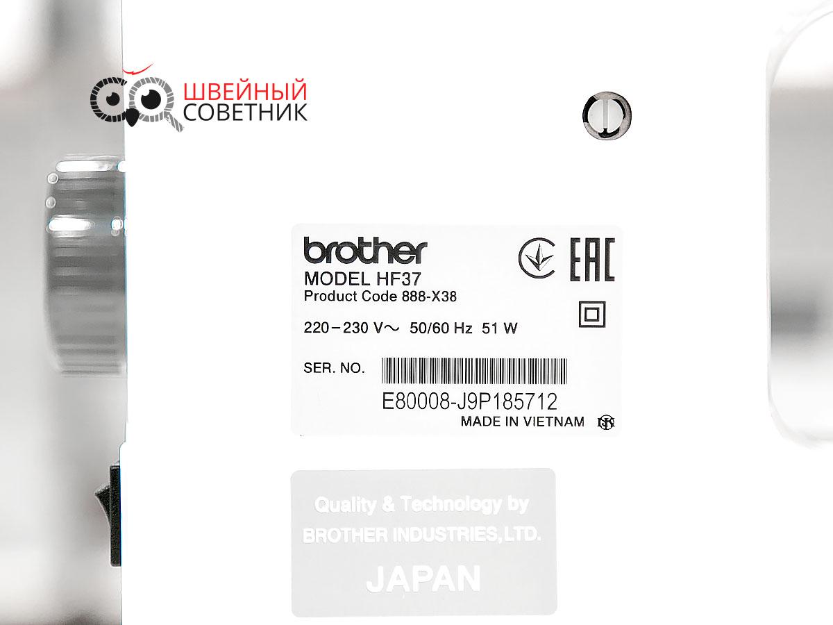 Потребляемая мощность швейной машины Brother HF37 Strong & Tough