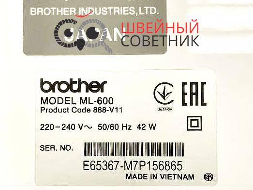 Мощность Brother ML-600