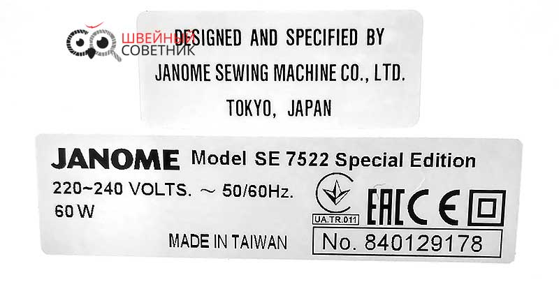 Мощность Janome SE7522