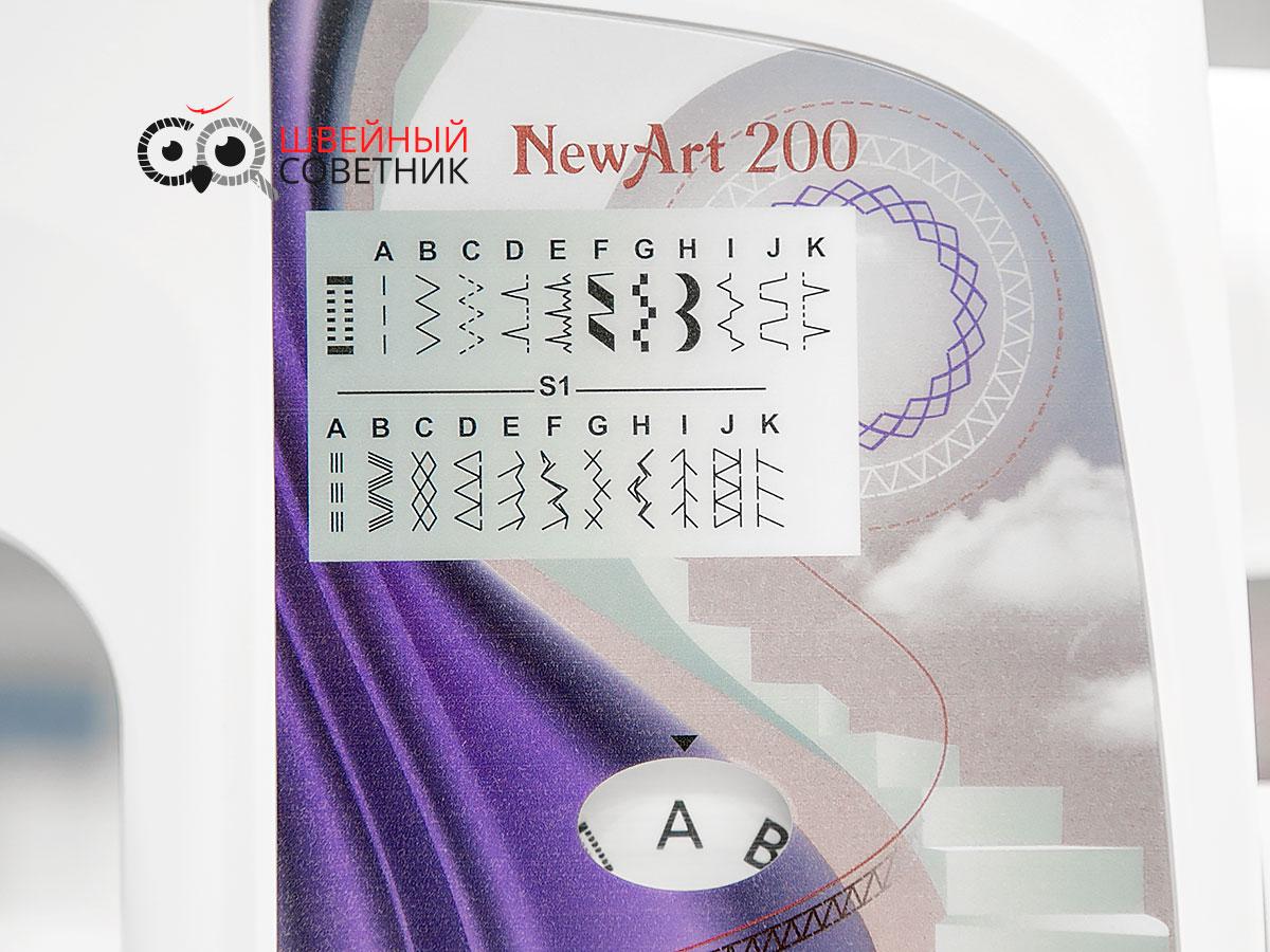Виды строчек Лидер Ньюарт 200