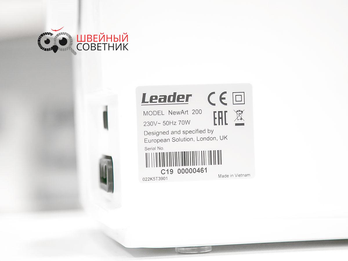Потребляемая мощность  Leader NewArt 200