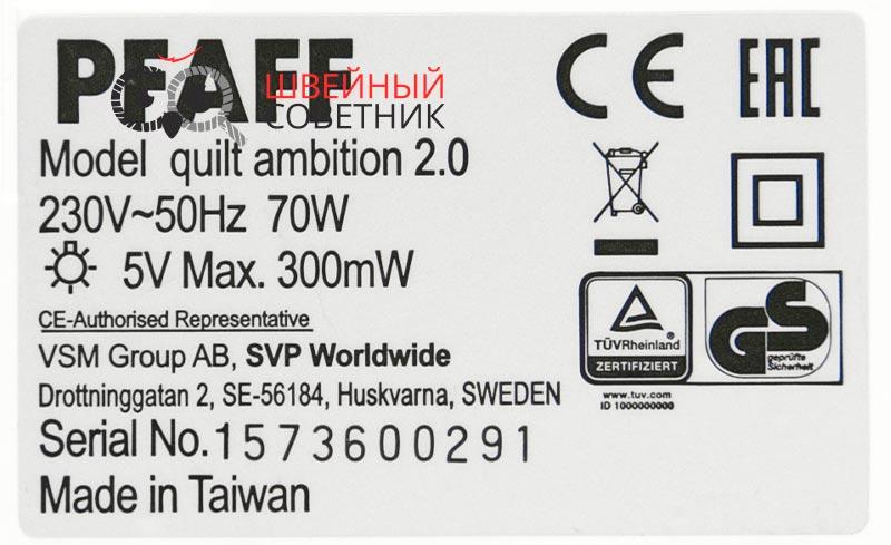 Потребляемая мощность  Quilt ambition 2.0