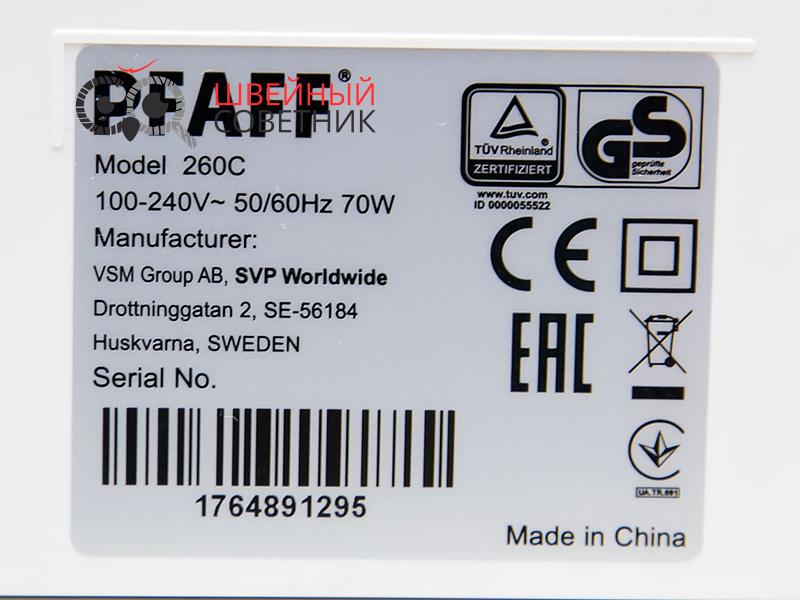 Потребляемая мощность  Pfaff Smarter 260c