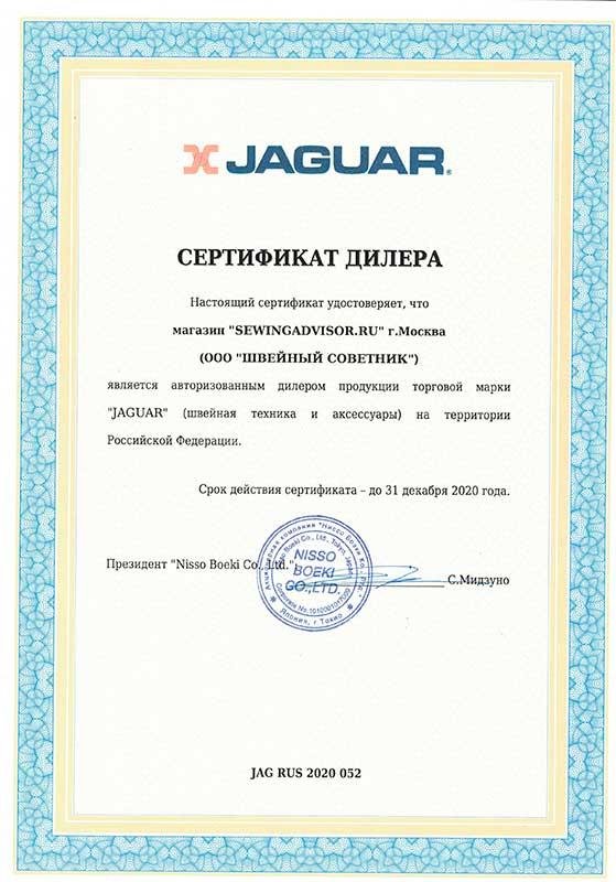 Сертификат Jaguar