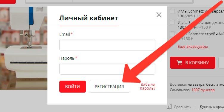 Регистрация для кредита