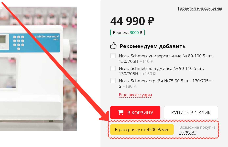Кнопка Кредит на сайте