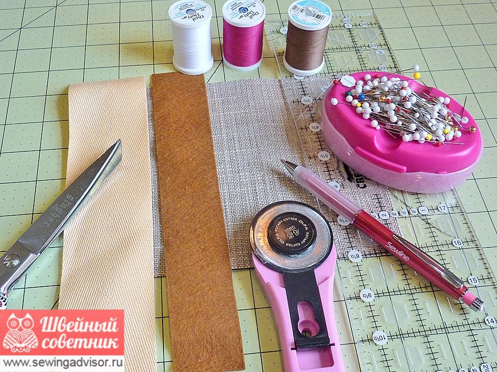 Пришить ручки: инструменты и материалы.