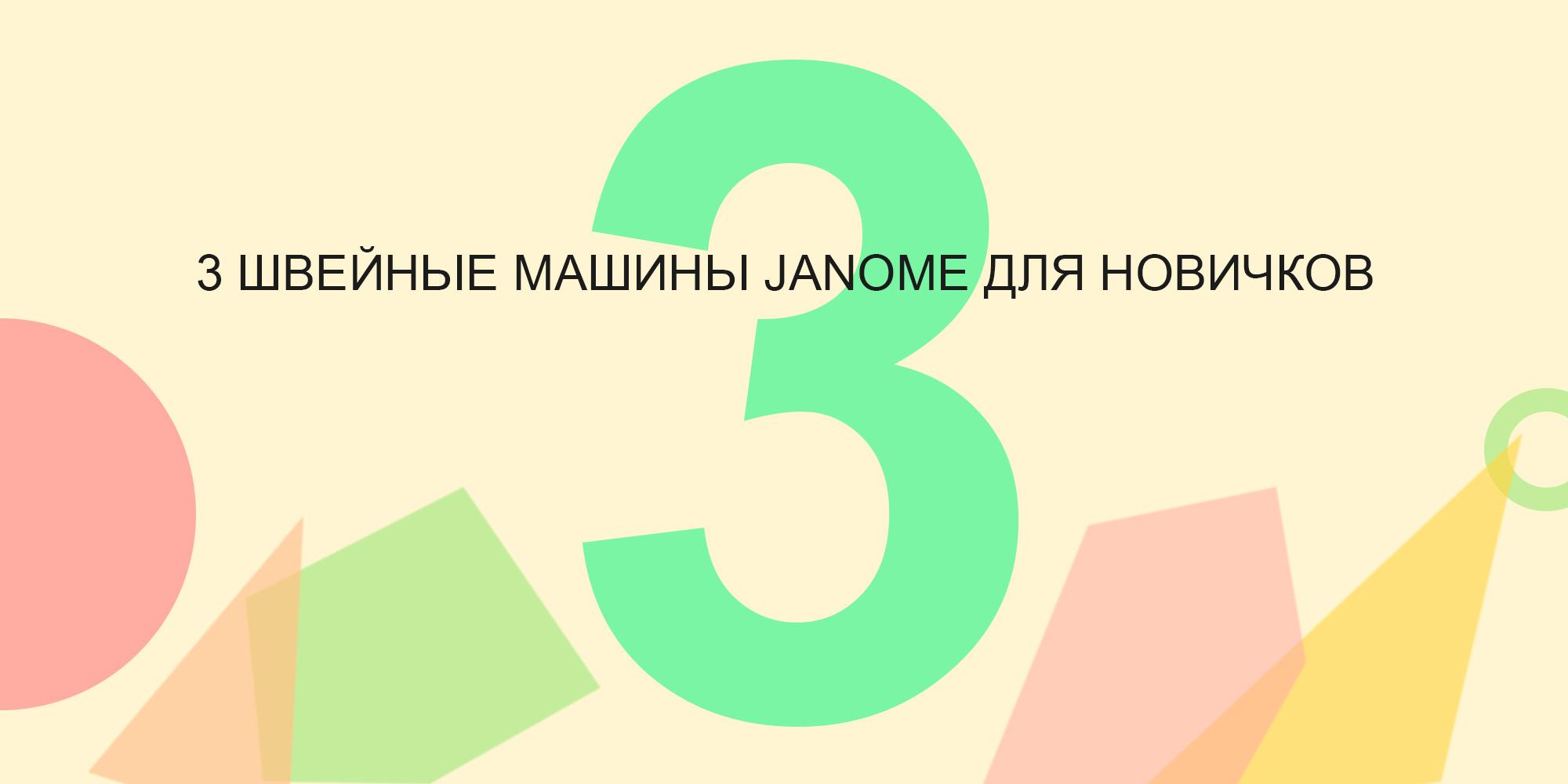 3 Швейные машины Janome для новичков