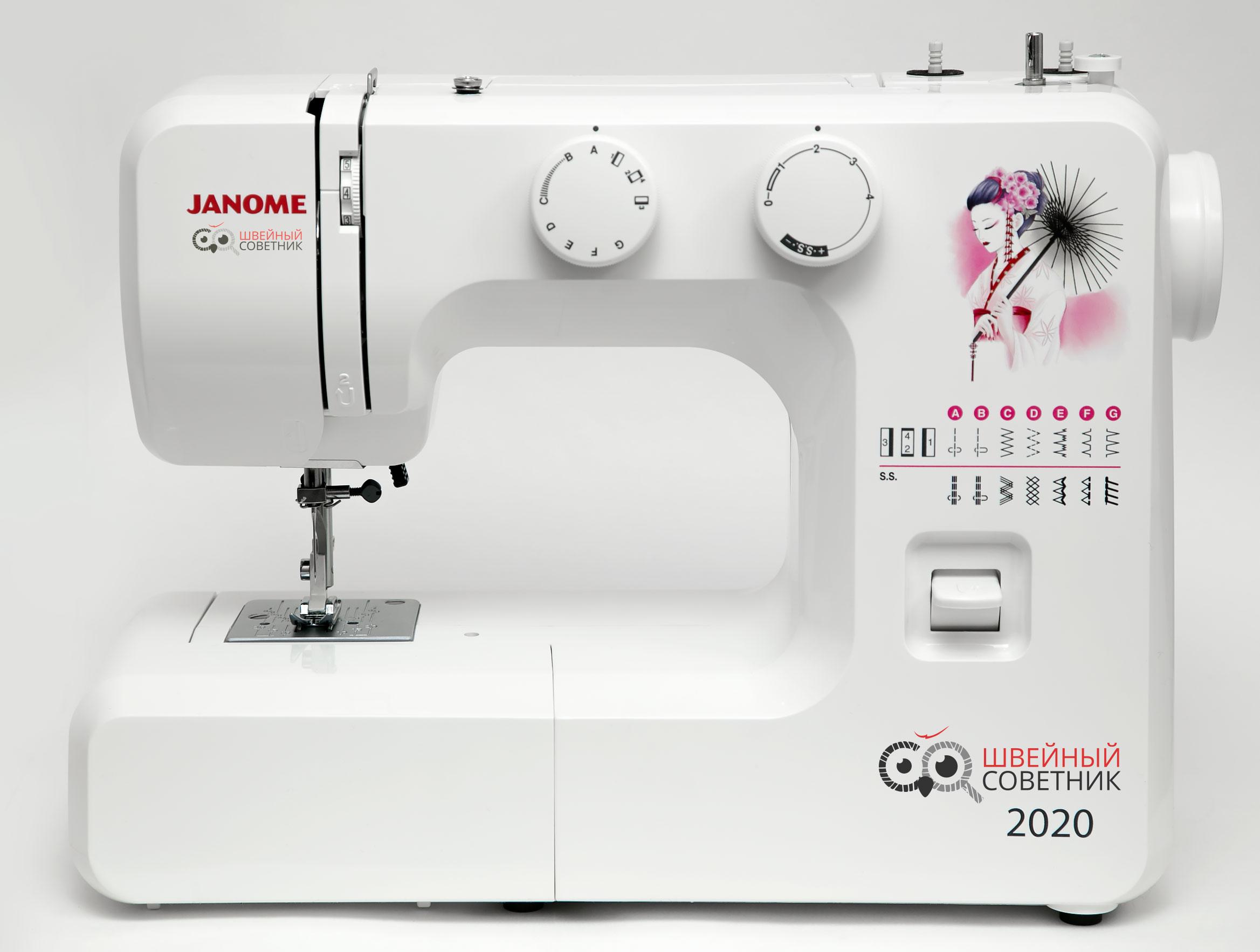 Janome 2020