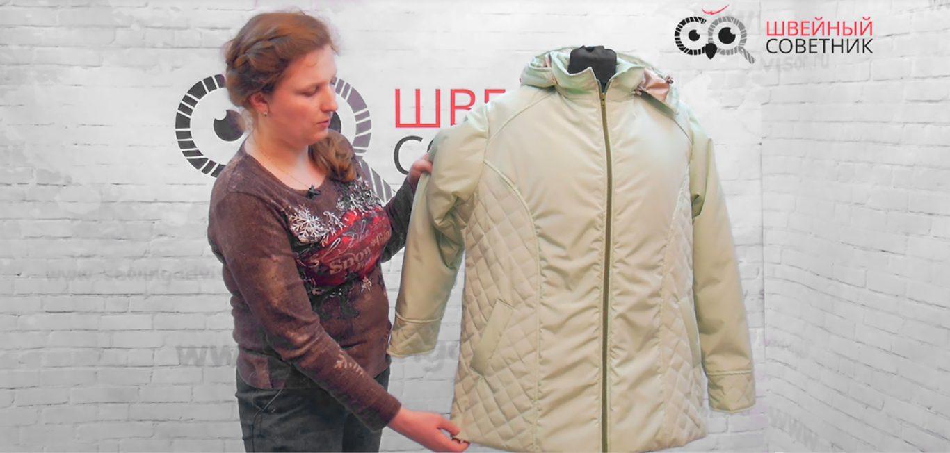 Шьем куртку мастер класс сделай сам #14